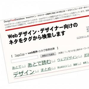 Webデザインに関連するテクニックやツール人気の役立つネタだけを厳選して紹介している「デザインフィードデータベース」
