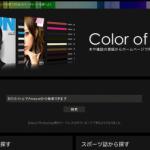 本や雑誌の表紙の洗練された配色コードを簡単に調べることができる「Color of Book」