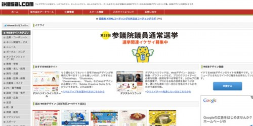 Webデザインの参考になるイケてるサイトを集めたギャラリーサイト「イケサイ」