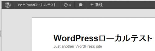 WordPress(ワードプレス)の管理バー(アドミンバー)