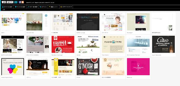 FireShot-Screen-Capture-#024---'WEBデザインログ-死ぬまでに見ておきたいWEBデザインまとめサイト'---webdesign-log_com