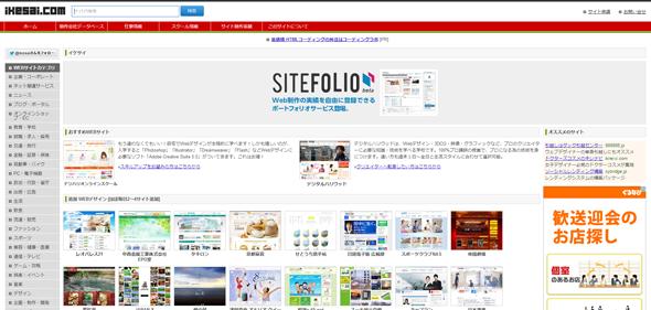 FireShot-Screen-Capture-#025---'イケサイ---ウェブデザイナーのWEBデザインデータベース'---www_ikesai_com