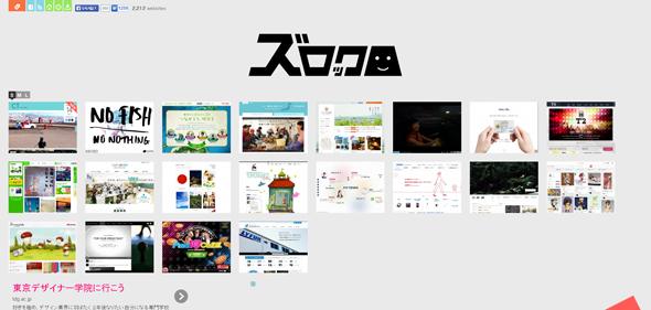 FireShot-Screen-Capture-#026---'Webデザインのリンク集-I-ズロック'---www_zzrock_net