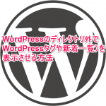 WordPressのディレクトリ外でWordPressの情報(WordPressタグや新着一覧)を表示させる方法