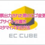 [EC CUBE]帳票出力された際のロゴ変更とロゴサイズ・位置をカスタマイズする方法