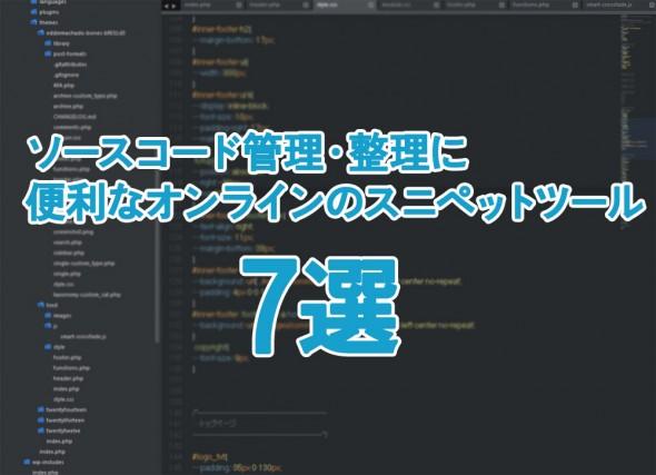 ソースのストックするならこの中から!ソースコード管理・整理に便利なオンラインのスニペットツール7選