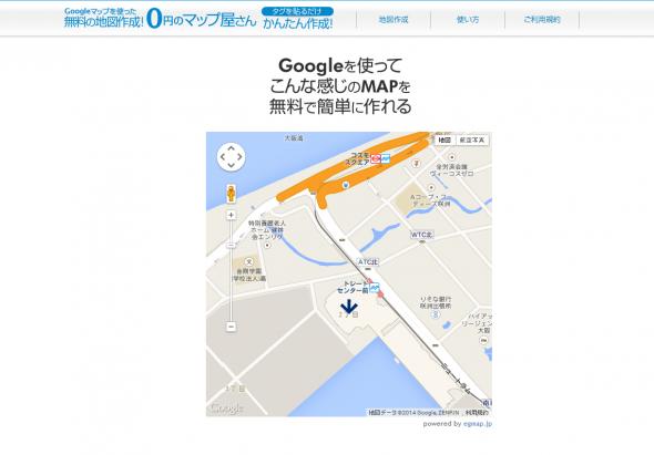 Googleマップ作成