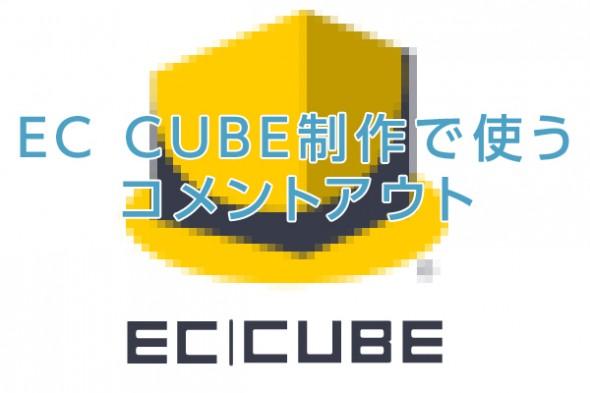[EC CUBE]EC CUBEの開発・制作で使うコメントアウト