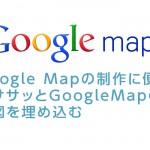Google Mapの制作に便利!サササッとGoogleMapの地図を埋め込む「0円のマップ屋さん」が素敵