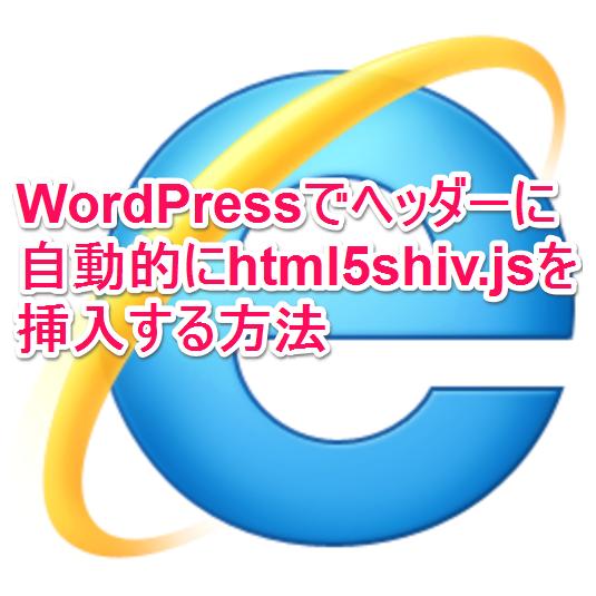 WordPressでヘッダーに自動的にhtml5shiv.jsを挿入する方法