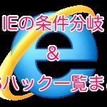 IEチェックでの修正に必須!IEの条件分岐&IE7やIE8などのCSSハック一覧をまとめてみました。