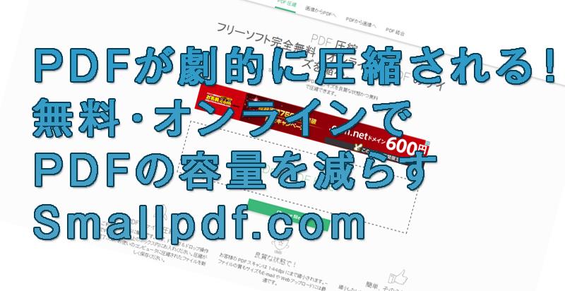 PDFが劇的に圧縮される!無料・オンラインでPDFの容量を減らすSmallpdf.com