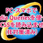 PC・スマホでMedia Queriesを使って個別にCSSを読み込ませる方法(IE対策済み)
