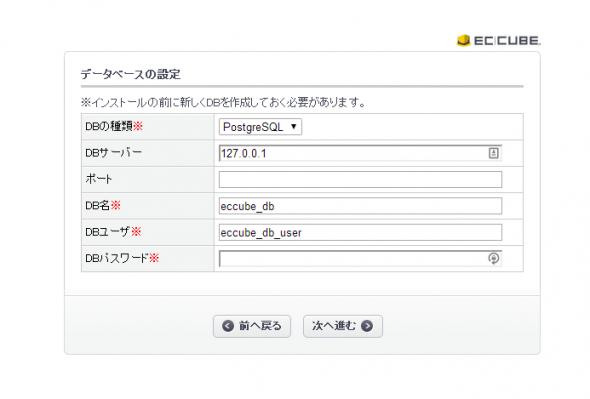 データベースの設定