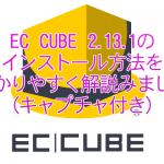EC CUBE 2.13.1のインストール方法をわかりやすく解説してみた(キャプチャ付き)