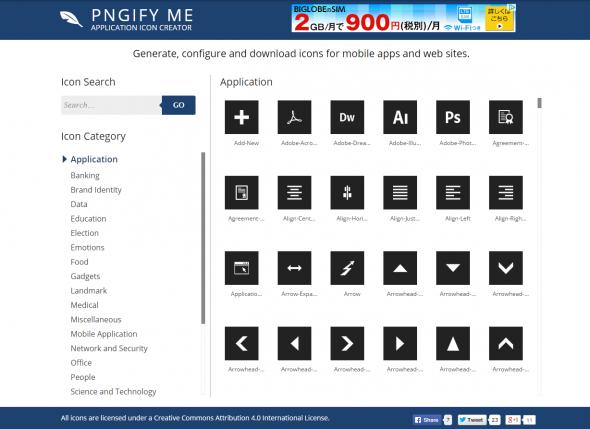 好きな色や大きさにカスタマイズしたアイコンを無料でダウンロードできる「PNGify Me」が便利!