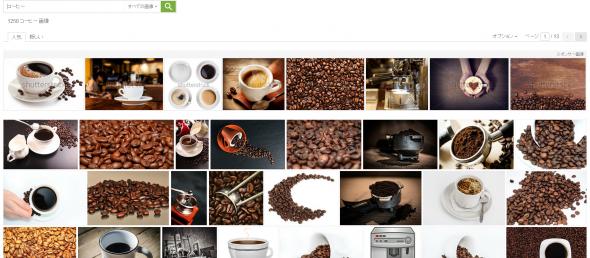 コーヒー   Pixabeyの無償イメージ