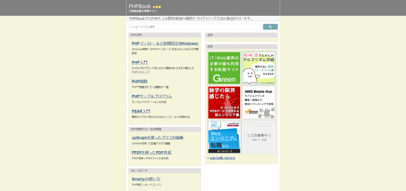 PHPの学習ならPHPBook