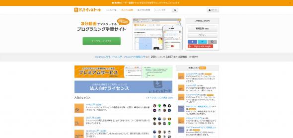 ドットインストール   3分動画でマスターする初心者向けプログラミング学習サイト