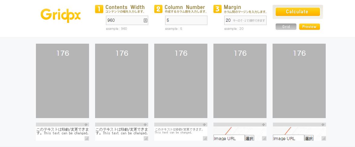 Gridpx:グリッドシステム計算ツール Webデザイン便利ツール