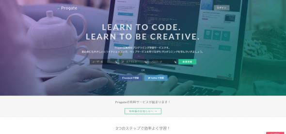 Progate   プログラミングの入門なら基礎から学べるProgate  プロゲート