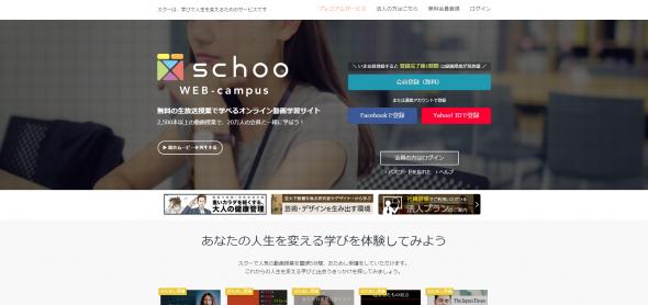 無料動画のオンライン学習サイト   schoo WEB campus(スクー)