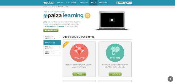 3分動画と練習問題で学ぶプログラミング学習サービス「paiza動画ラーニング」   プログラミング学習のpaiza