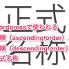 WordPressで使われる昇順(ascending order)、降順(descending order)の正式名称